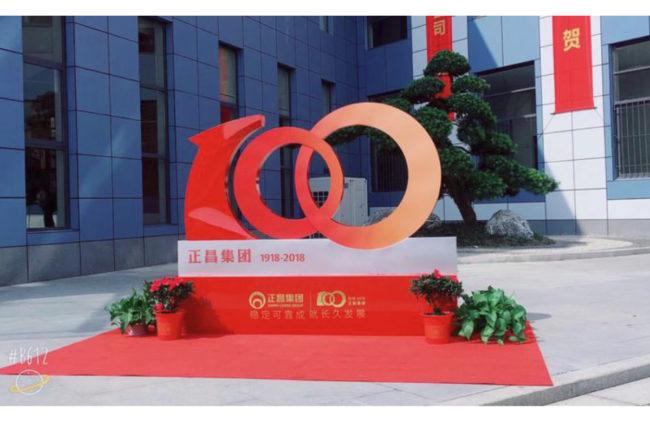 ZhengChang anniversary