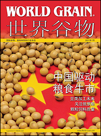 World Grain Chinese